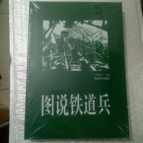 图说铁道兵【全新未开封】