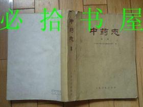 中药志 第二册