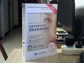 专属你的解决方案:完美皮肤保养指南