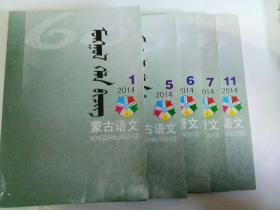 蒙文版期刊:蒙古语文(2014年第1,2,3,4,5,6,7,11期)7本合售,1――4装订在一起