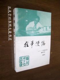 《往事漫忆:一个地方工作者的手记》雁北行署地方志办公室