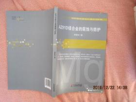 AZ91D镁合金的腐蚀与防护