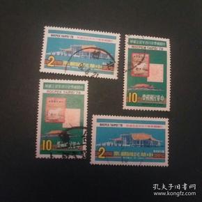 台湾旧套票125