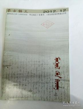 蒙文版期刊:蒙古语文(2012年第12期)