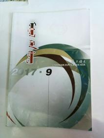 蒙文版期刊:蒙古语文(2017年第9期)