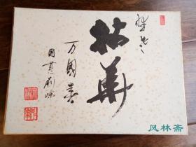 珂罗版画 禅语书法 日本书道 各派寺院名僧管长墨迹色纸