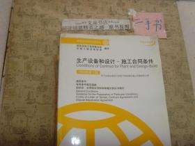 生产设备和设计:施工合同条件(中英文对照本)1999年第1版