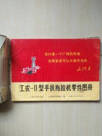 工农-11型手扶拖拉机零件图册