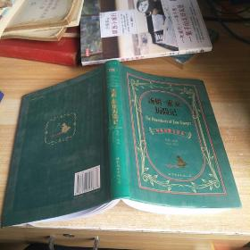 世界名著典藏系列:汤姆·索亚历险记(中英对照全译本)