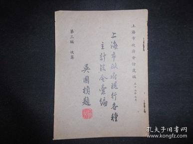 """书名""""吴国桢""""题字。少见民国时期上海经济类资料,,研究民国时期上海经济的重要资料,"""