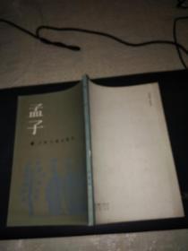 孟子(上古竖排1987年一版2印)