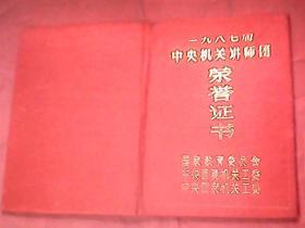 一九八七届中央机关讲师团荣誉证书(1988年国家教委颁发给原全国政协老干部局局长梁澄宇的)