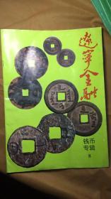辽宁金融1991年钱币专辑(8)