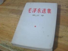 毛泽东 选集 第五卷 有书签