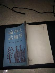 大学中庸论语集注(上古竖排87一版二印)