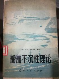 船舶不沉性理论