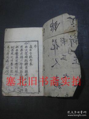 清代嘉庆年线装竹纸木刻32开本-寄岳云斋试帖诗选 卷上下合订一本 18.7*12.5CM