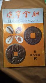 辽宁金融 1990钱币专辑 6