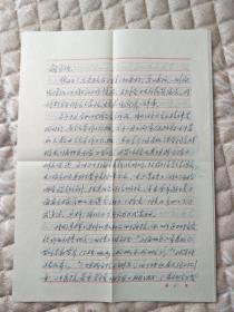 康来仪信札1通4页