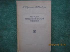 外文:数学物理方法论(一)