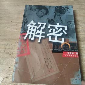 解密中国外交档案