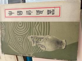 中国的瓷器  63年初精装,包快递