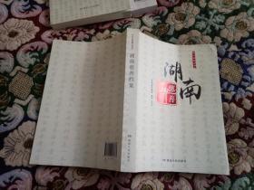 湖南慈善档案