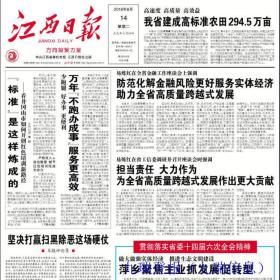 江西日报出售旧报纸、XX年XX月XX日期旧报纸江西日报