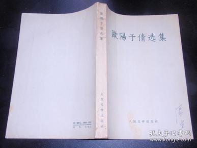 欧阳予倩选集(天津著名作家左森私藏,扉页和封面有左森的签名,1959年1版1次!)080307-b