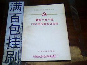 新西兰共产党1960年代表大会文件