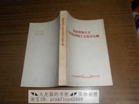 辩证唯物主义与历史唯物主义教学大纲(初稿)