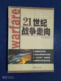 《国防知识教育丛书:21世纪战争走向》