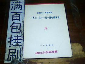 金日成 朝鲜民主主义人民共和国政府的当前任务