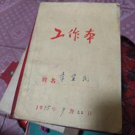 工作本 李宜民 1975 9 22
