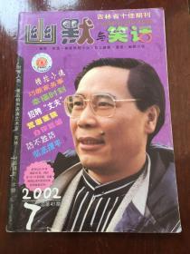 幽默与笑话2002年第7期