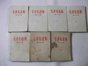 毛泽东选集(1-5卷)      1-4卷1966、1967年版,五卷1977年版