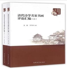 清代诗学名家书画评论汇编 (16开平装 全二册)
