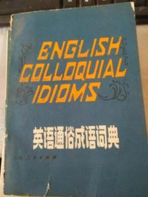 英语通俗成语词典