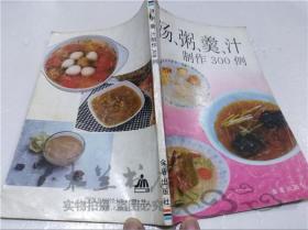 汤.粥.羹.汁制作300例 李克均 肖东桥 金盾出版社 1992年9月 32开平装