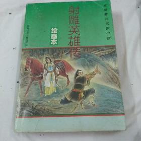 射雕英雄传,绘画本,金庸著名武侠小说