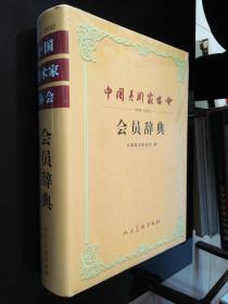 中國美術家協會會員辭典:1949~2002書法繪畫收藏工具書)(查找美協會員不可缺少的工具書)(精裝 巨厚冊)全新未拆封
