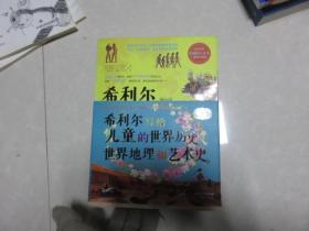 希利尔写给儿童的世界历史.世界地理和艺术史.-全3册-全彩高清权威修订定本-图解珍藏版