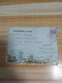 朝鲜实寄封