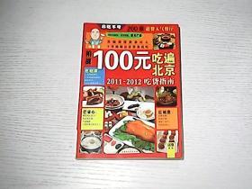 100元吃遍北京--2011-2012吃货指南