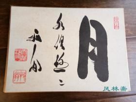 珂罗版画 禅语书法 日本书道 各派寺院名僧管长墨迹色纸2