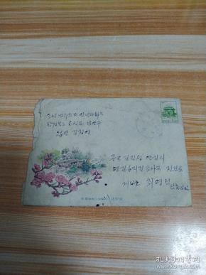 朝鲜实寄封1