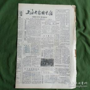 《上海大众卫生报》(2019年08月18日)