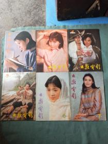 大众电影 (1984年2-12期)11册合售