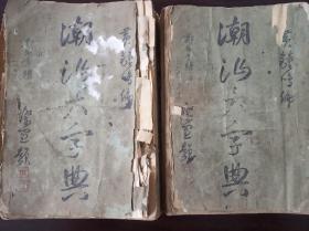 潮汕大字典,民国汕头岭东出版社,上下册全