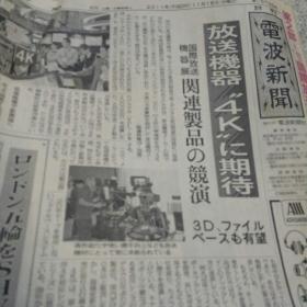 日文报纸:  电波新闻2011.11.16(共18个版面)